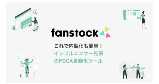 クロスリング、インフルエンサー施策のPDCA自動化支援ツール「fanstock」を提供開始