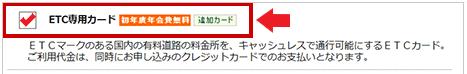 三井住友カードナンバーレスとETCカードを同時に申し込む