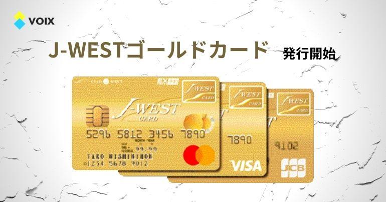 J-WESTゴールドカード発行開始