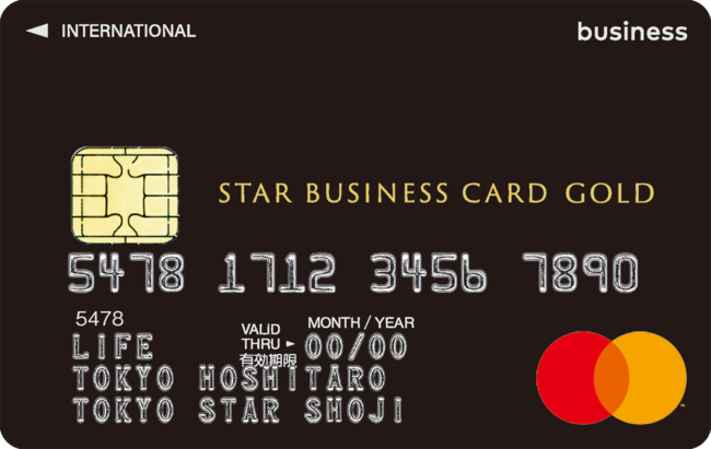 ビジネスクレジットカード「STAR BUSINESS CARD」 券面画像