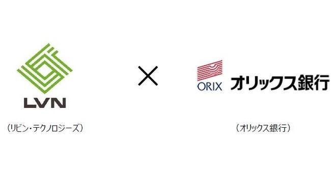 リビン・テクノロジーズとオリックス銀行が業務提携を開始