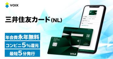 三井住友カード NL ナンバーレス