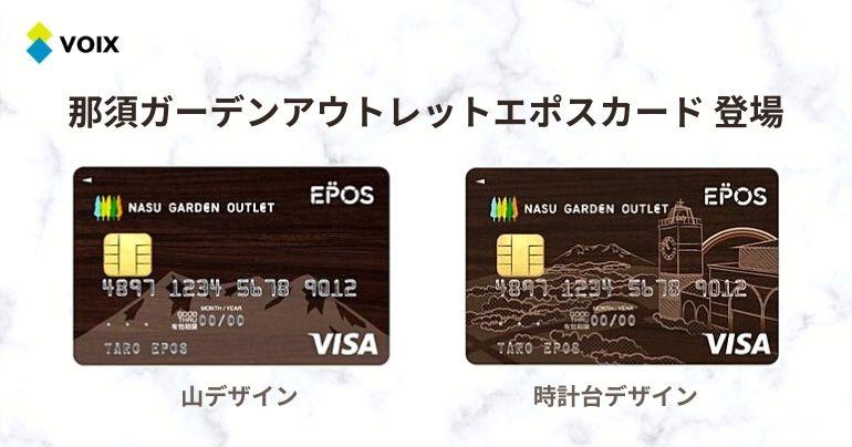 株式会社エポスカードが、「那須ガーデンアウトレットエポスカード」の発行を開始する