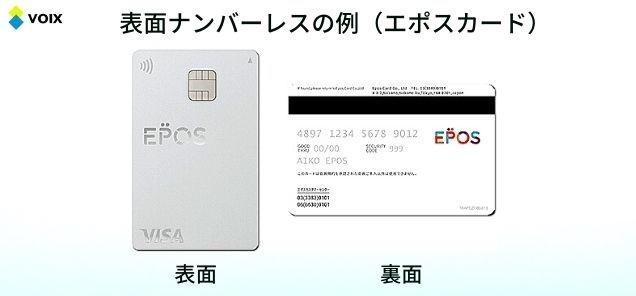 表面(片面)ナンバーレスクレジットカードのデザイン例、エポスカード