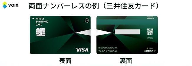 両面ナンバーレスクレジットカードのデザイン例、三井住友カード(NL)
