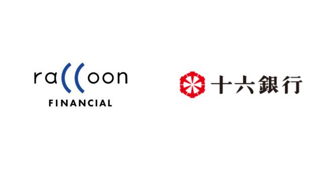 ラクーンフィナンシャルと十六銀行が業務提携を開始した