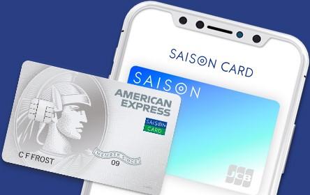 セゾンパールアメックスデジタル(セゾンパール・アメリカン・エキスプレス・カード Digital)