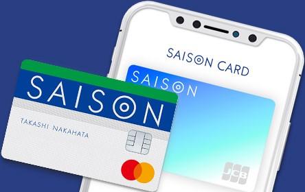 セゾンカードデジタル(SAISON CARD Digital)