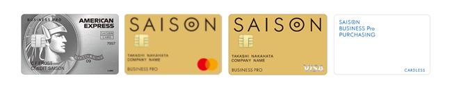 セゾンから法人向けのナンバーレスカードBUSINESS Pro CARD登場