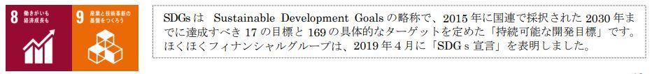 該当するSDGs の目標