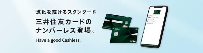 三井住友カード NL、年会費永年無料・還元率最大5%のナンバーレスカードが登場