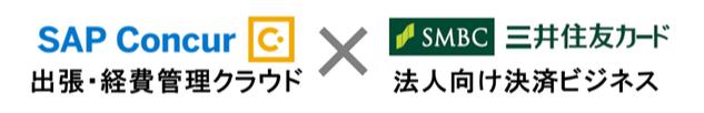 三井住友カードとコンカーが新サービスをリリース