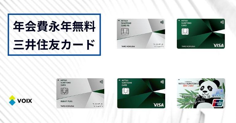 三井住友カード 年会費 永年無料 のメリット、デメリットを比較する