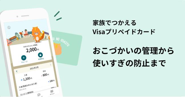三井住友カード、かぞくのおさいふアプリをリリース!
