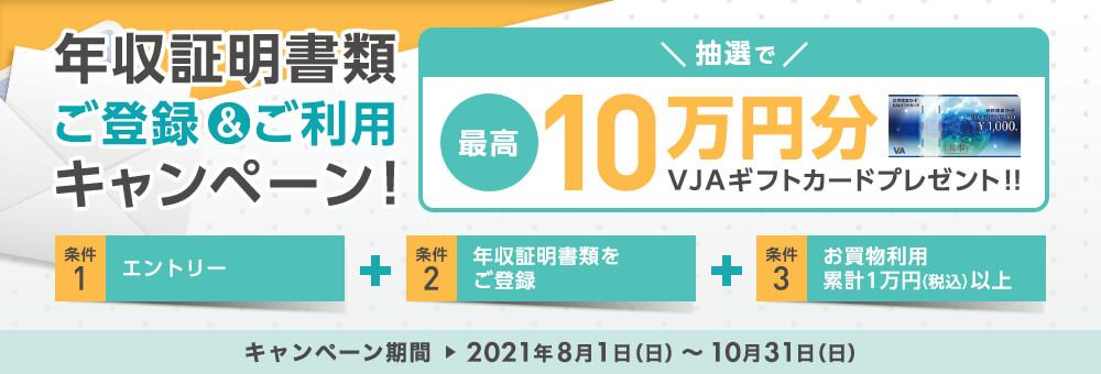 年収証明書類登録&利用キャンペーン、最高10万円分のVJAギフトカードが当たる