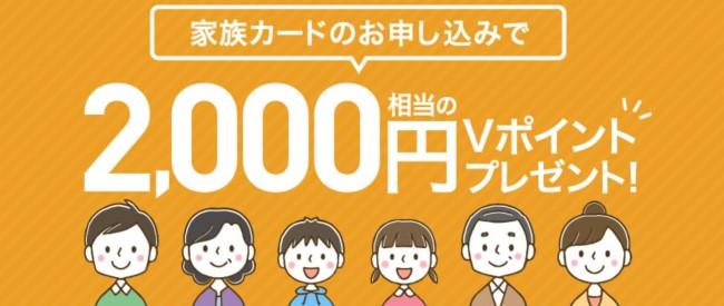 三井住友カードナンバーレス 家族カード同時申込キャンペーン