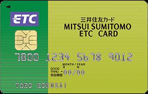 三井住友カード(NL)ナンバーレス ETCカード