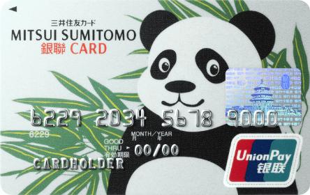 三井住友銀聯カード(ぎんれんカード)- 年会費永年無料