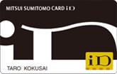 三井住友iD専用カード 券面画像
