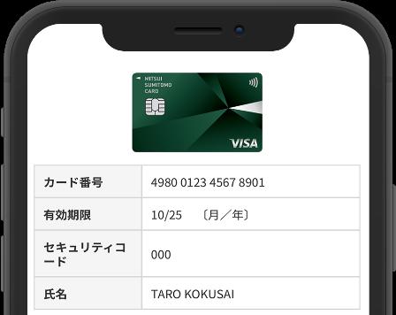 三井住友カード(NL)ナンバーレス デジタルカード