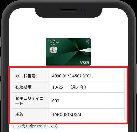 三井住友カード(NL)ナンバーレス のセキュリティーコードについて