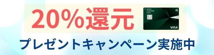 三井住友カード(NL)ナンバーレス キャンペーン