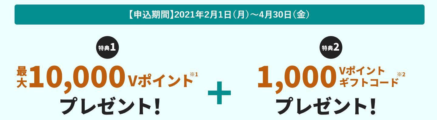 三井住友カード NL - ナンバーレスカード 最大11,000円相当プレゼントキャンペーンも実施!
