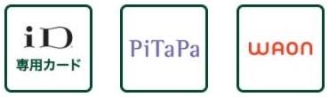 三井住友カード NL は、電子マネー iD、WAON、PiTaPa にも対応しています。