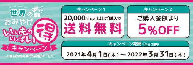 三井住友カードの世界のおみやげ マル得キャンペーン