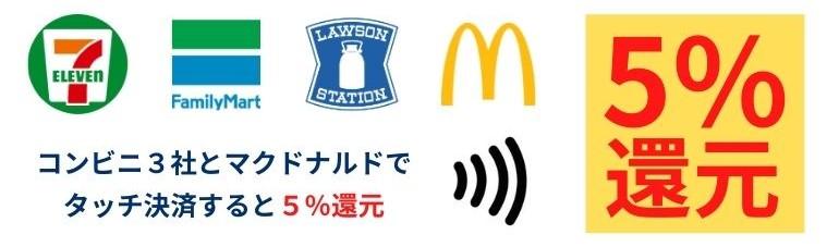 三井住友カード ナンバーレス はタッチ決済すると5%還元