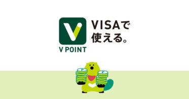 三井住友カード、「Vポイント」アプリの提供を開始