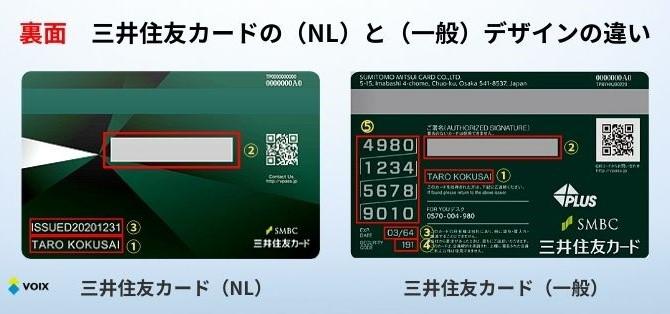 三井住友カード(NL)と三井住友カード(一般)のデザインの違い - 裏面