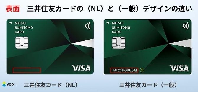 三井住友カード(NL)と三井住友カード(一般)のデザインの違い - 表面