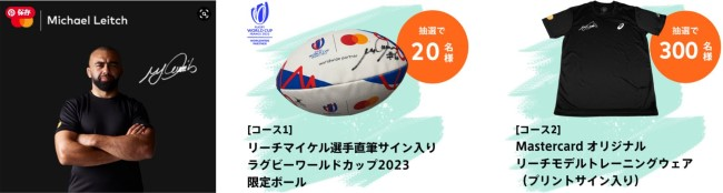Mastercard®コンタクトレス 新規入会キャンペーン