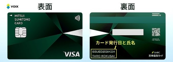 三井住友カード(NL)のプラスチック製ナンバーレスクレジットカード
