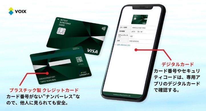 おすすめNo.1は 三井住友カード(NL) ナンバーレスカード