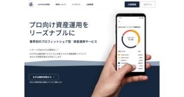 日本初の完全成果報酬型おまかせ資産運用サービス「SUSTEN(サステン)」の一般公開