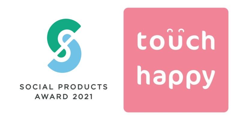三井住友カード株式会社、「タッチハッピー」が「ソーシャルプロダクツ・アワード 2021」のソーシャルプロダクツ賞を受賞