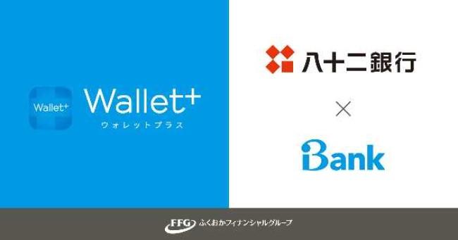 八十二銀行が金融サービスプラットフォーム『iBank』事業へ参加します