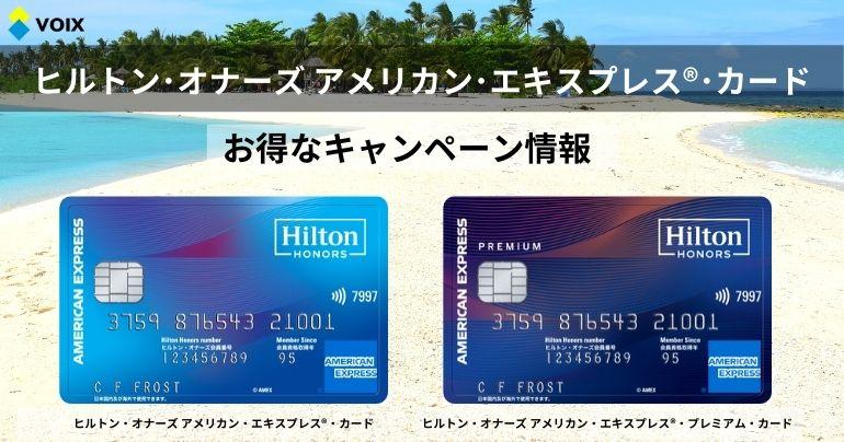 ヒルトン オナーズ アメックス カード キャンペーン