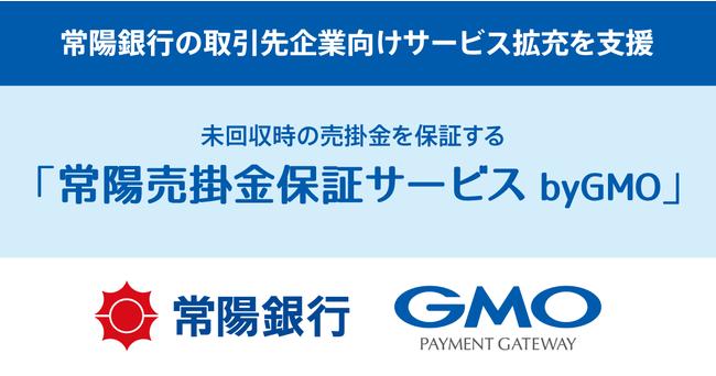 GMOペイメントゲートウェイと常陽銀行が「常陽売掛金保証サービス byGMO」を提供開始した