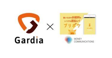 Gardia(ガルディア)、給与前払いサービスへの保証提供開始