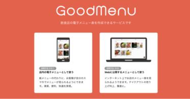 Yuuniworks、飲食店向けメニュー電子化サービス「GoodMenu(グッドメニュー)」の β 版をリリース