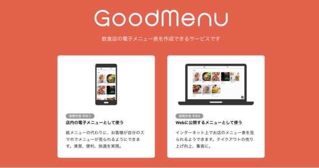 Yuuniworksが、飲食店向けのメニュー電子化サービス「GoodMenu(グッドメニュー)」の β 版をリリース