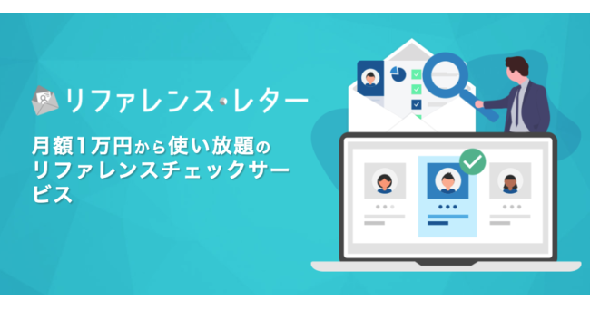 KUROKO、月額1万円から使い放題のリファレンスチェックサービス「リファレンス・レター」の提供を開始