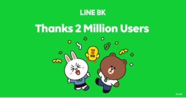 LINE株式会社のタイの銀行サービス「LINE BK」の登録ユーザー数が200万人を突破した