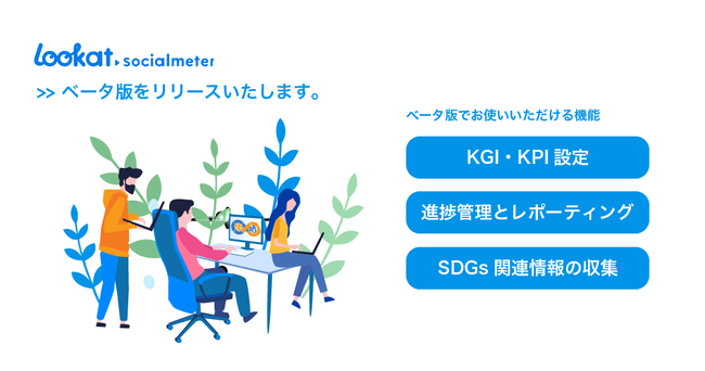 SDGs推進用のKGI/KPIの管理・見える化ツール「Lookat socialmeter」のベータ版をリリース