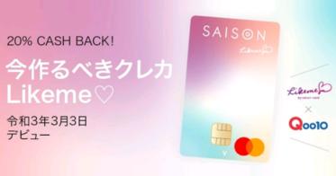 Qoo10✕「Likeme by saison card(ライクミーバイセゾンカード)」共同キャンペーンを実施