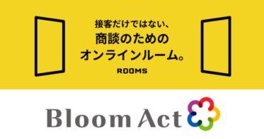 """BtoC業態向け「オンライン接客ソリューション """"ROOMS""""」をリリース"""