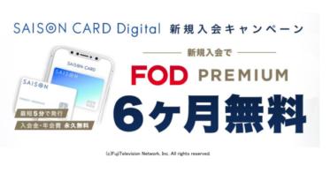 【フジテレビ】FOD×クレディセゾン「SAISON CARD Digital 新規入会キャンペーン」を開始